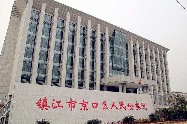 京口区人民检察院