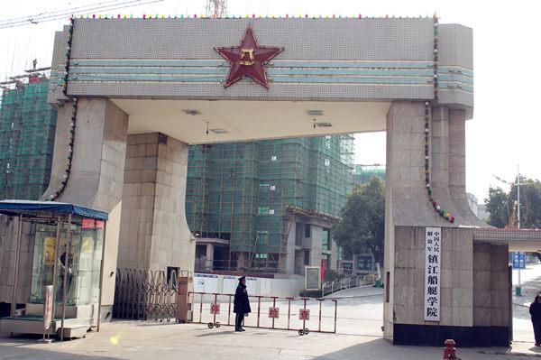 镇江船艇学校