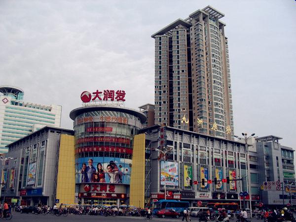 解放路九州商业大厦
