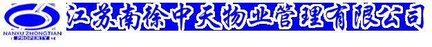 江苏南徐中天物业管理有限公司