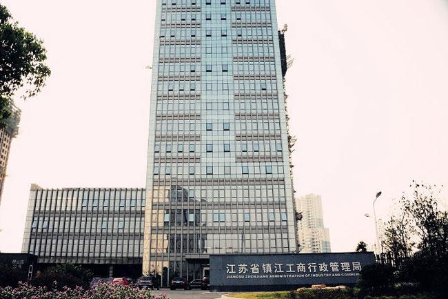 镇江市工商局